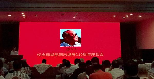 纪念杨尚昆同志诞辰110周年座谈会在京举行