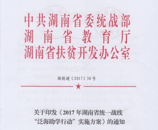 湖南农村贫困大学本科新生可申请资助 每人5000元
