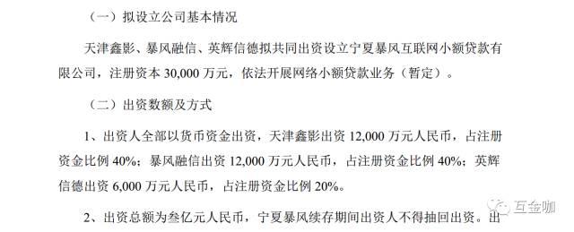 暴风集团要插手互联网小贷冯鑫会是下一个贾跃亭吗?2