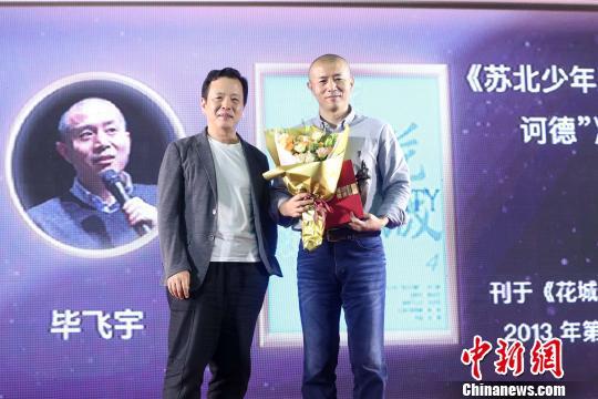 """毕飞宇在第六届""""花城文学奖""""上获""""杰出作家奖"""" 陈骥旻摄"""