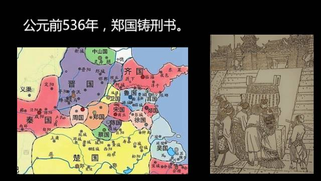 从子产铸刑书看中国法制之黑箱