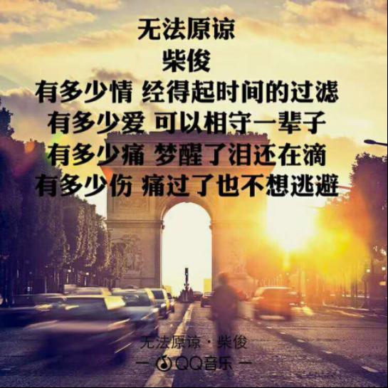 中国商艺策划第一人柴俊震撼推出新曲《无法原