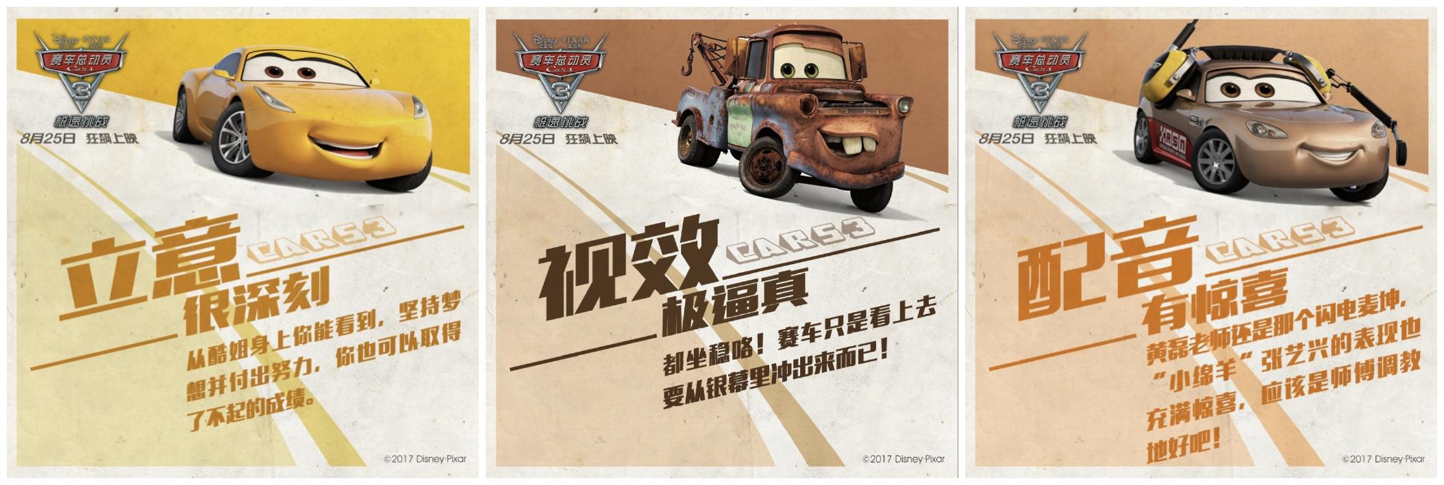 《赛车总动员3》解密海报公开