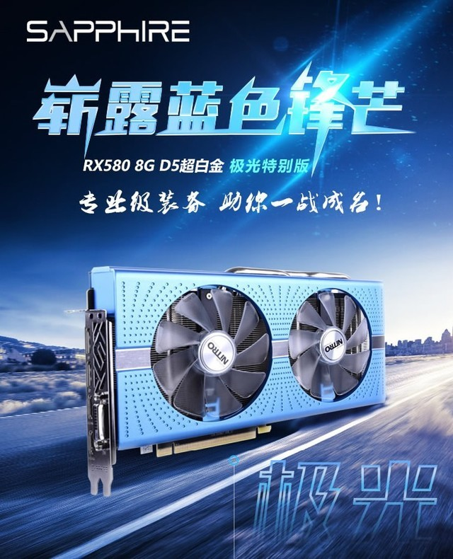 崭露蓝色锋芒蓝宝石RX580极光特别版