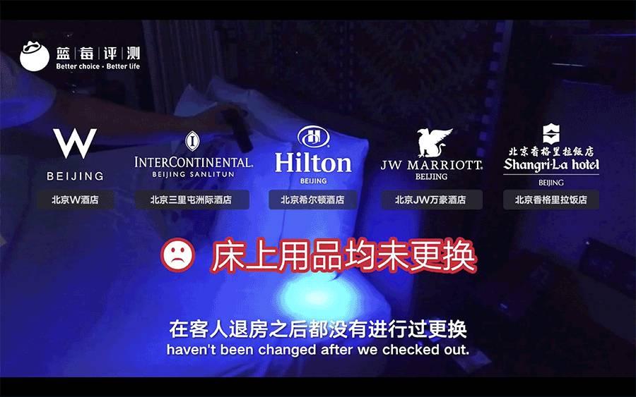 震惊!北京5家五星级酒店被揭不换床单