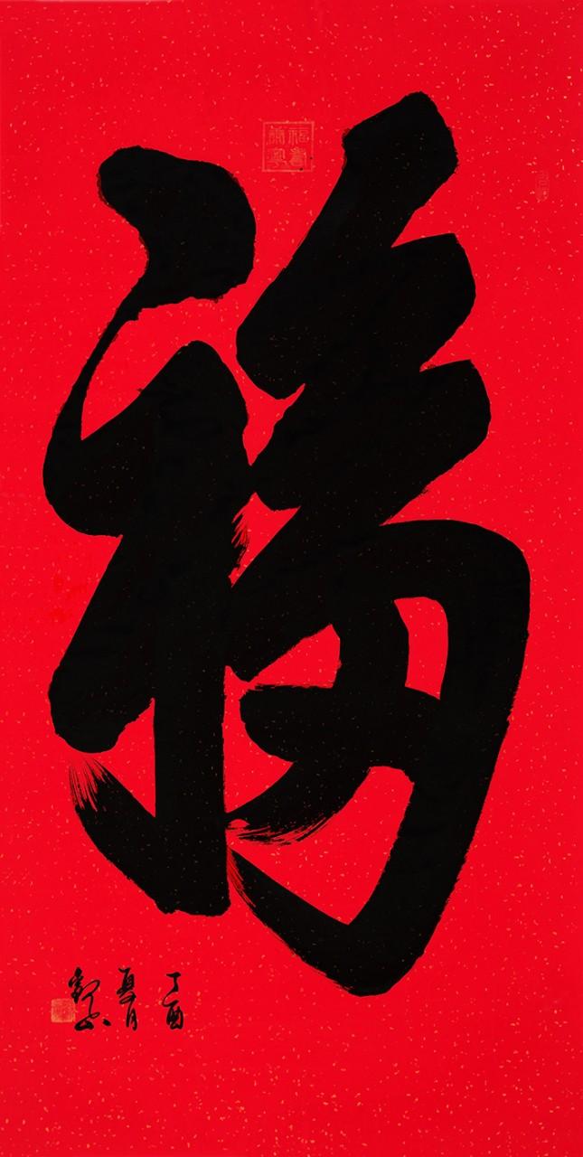 康熙御笔福字观山行书作品《福》作品来源:易从网图片