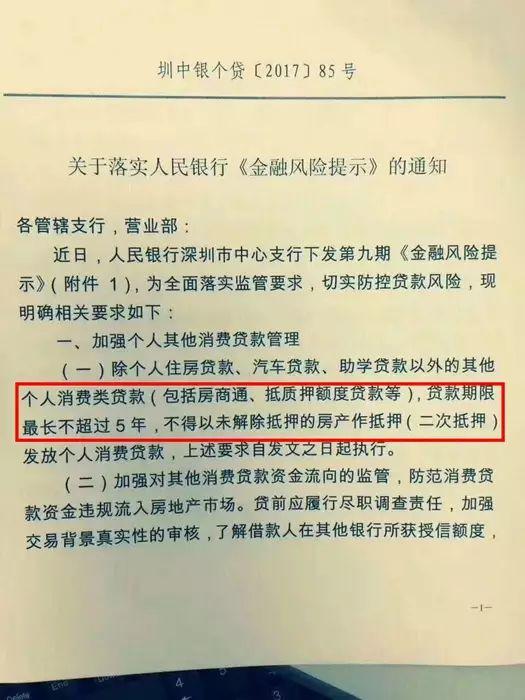 深圳首家银行确定执行个人消费贷最长不超过5年 炒房客要哭了