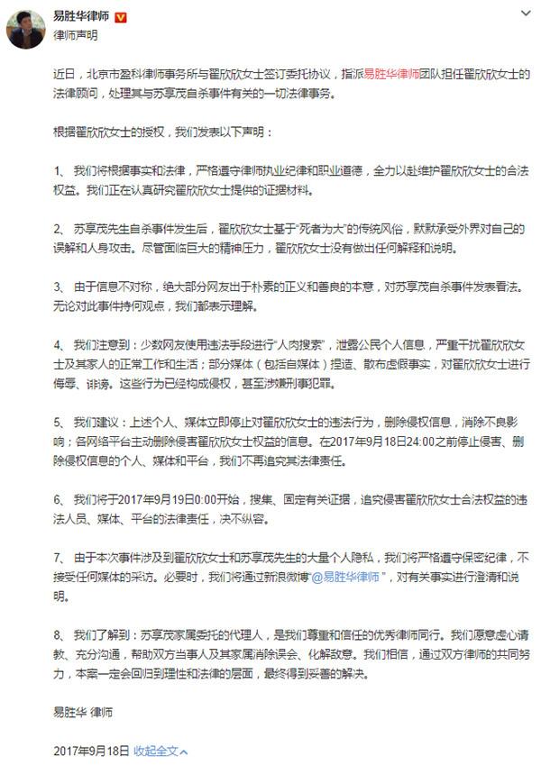 """翟欣欣律师发声明:少数网友违法""""人肉搜索"""""""