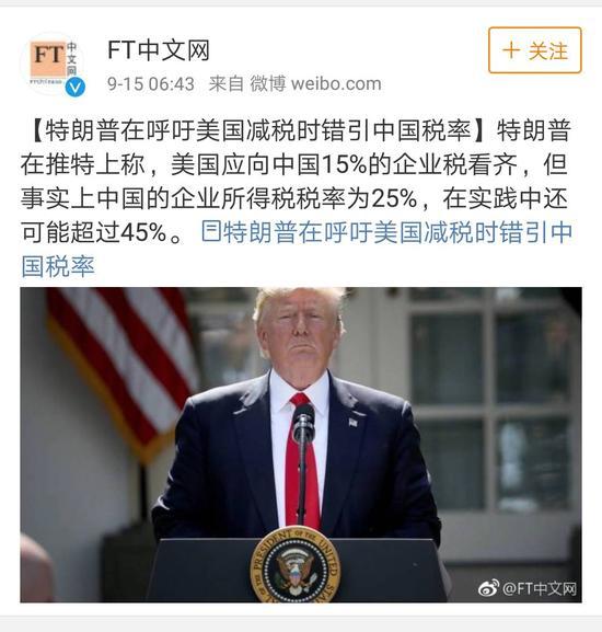 特朗普因这事夸了一句中国 美国媒体跟他急了(图)