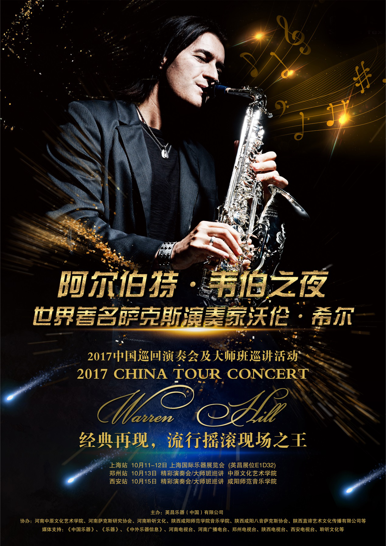 上海国际乐器展览会演奏会