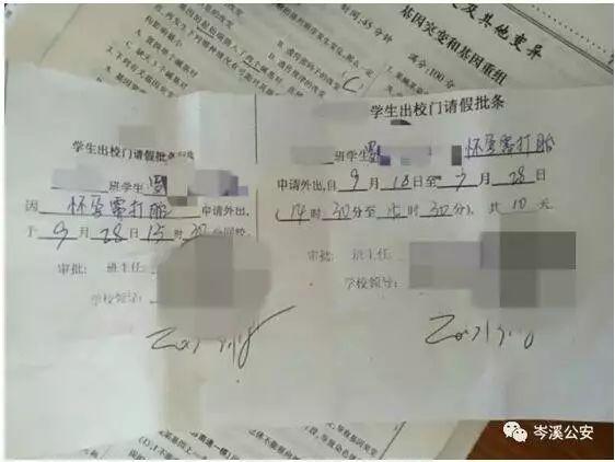怀孕需打胎?广西一中学生的假条惊动警察_海拉尔妇科医院排名