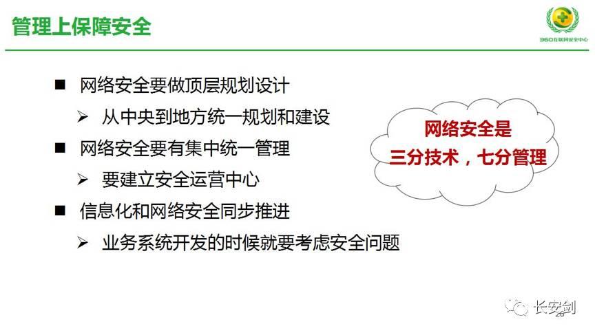 周鸿祎为全国百万政法干警开讲网络安全文稿首度曝光 - 第6张  | 鹿鸣天涯