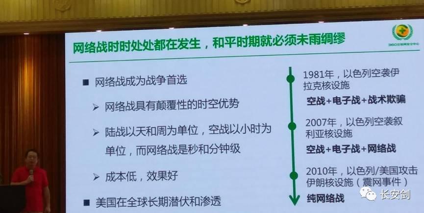 周鸿祎为全国百万政法干警开讲网络安全文稿首度曝光 - 第4张  | 鹿鸣天涯