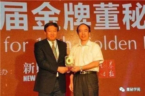 宝泰隆董秘王维舟获得金牌董秘(左一)