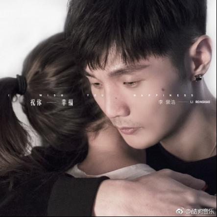 李荣浩新单曲《祝你幸福》开唱R&B情歌,酷狗首发