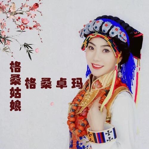 藏族女歌手格桑卓玛新歌 格桑姑娘 全网首发