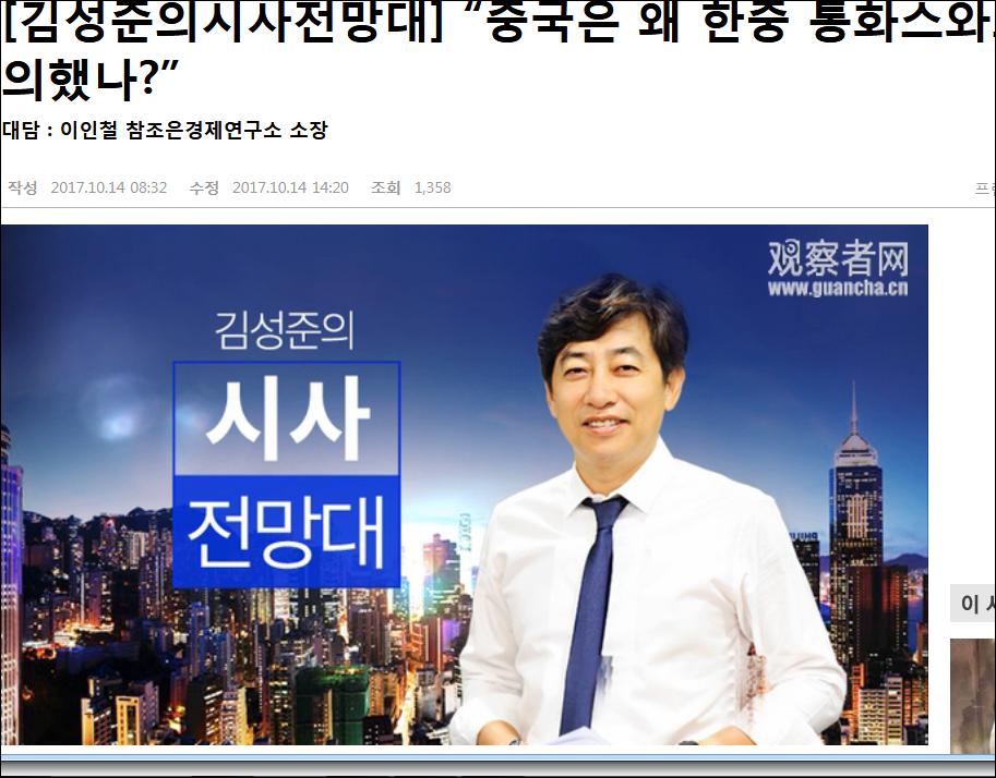 萨德风波下中韩续签货币互换协议  韩国人有些懵