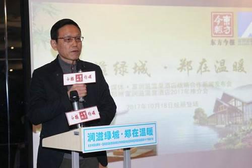 郑州富润滋温泉酒店2017年推介会暨签约仪式举行