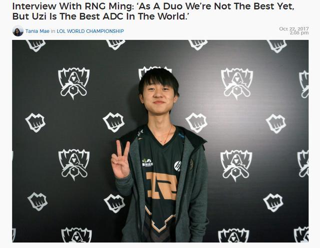 Ming:作为双人路我们不是最强的,但Uzi是世界上最强的ADC