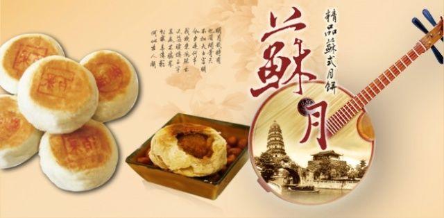 苏式月饼-对于老苏州而言 怎能错过秋天季节限定的美味
