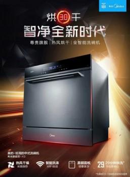 更多地陪伴家人,你需要一台美的智能洗碗机