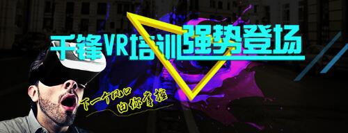 千锋VR培训.jpg