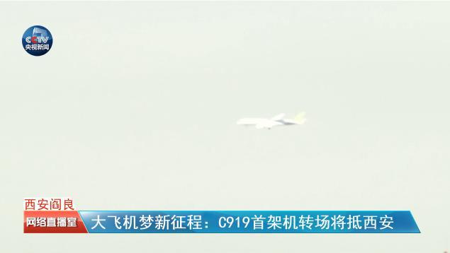 国产大飞机C919成功完成第一次城际转场飞行(图)