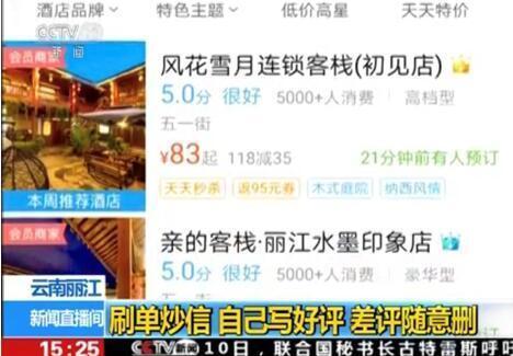 """央视曝光美团酒店""""刷单""""商家无视法律无序竞争"""