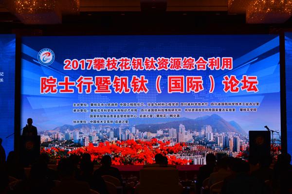 香港惠泽社群院士把脉钒钛行业 鼓励迈向科技产业城