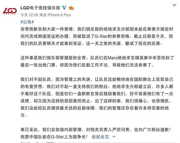 LGD吃鸡分部因签证问题弃赛G-Star,战队管理层背全锅!