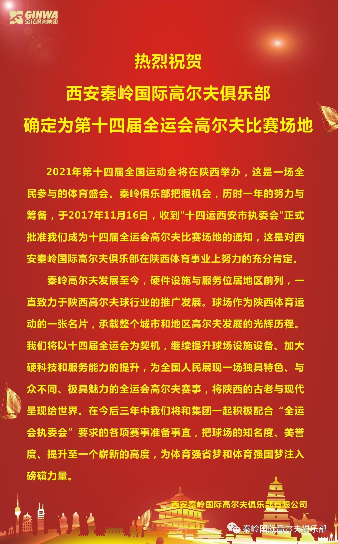西安秦岭国际确定为2021年全运会高尔夫比赛场地