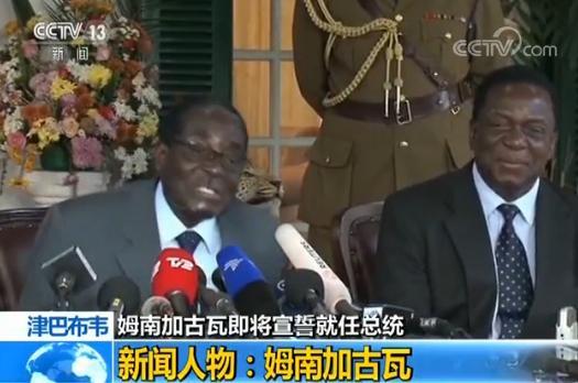 穆加贝继任者宣誓就职 - 点击图片进入下一页