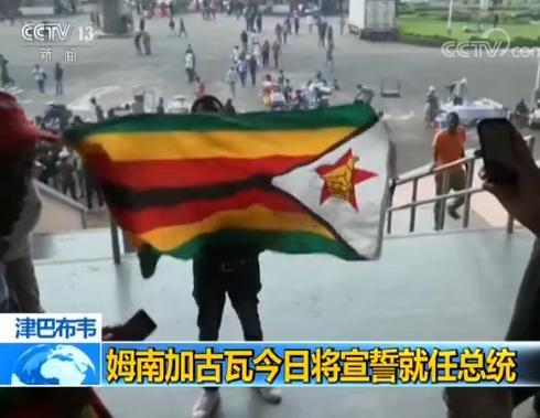 穆加贝继任者宣誓就职 与中国颇有渊源