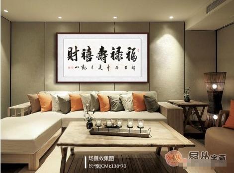 客厅沙发背后挂什么画好 名人书法更能体现您的尊贵身份