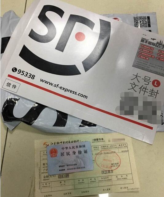 女子收到神秘快递 一张巨额存单及一张存款人身份证