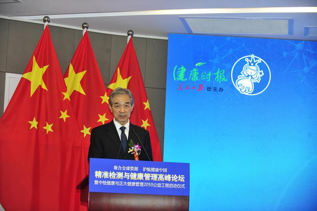 精准检测与健康管理高峰论坛在京召开