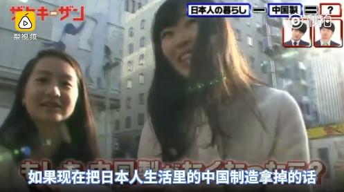 日本节目测试搬走家里的 中国制造 :房子掏空衣服脱光