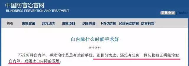 一年卖7.5亿郎平代言的滴眼液到底有没有坑中国人