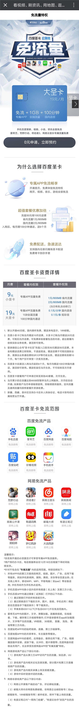 9元/月!百度圣卡中国电信版来了:吃鸡也能免流