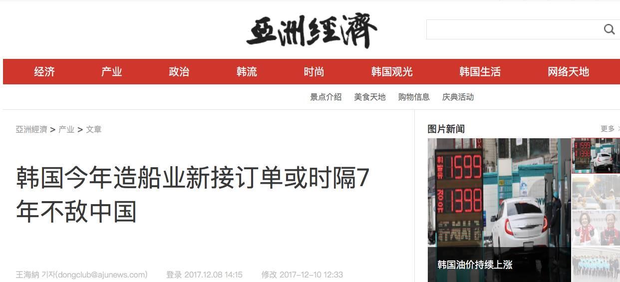 时隔7年韩国这个支柱产业败给中国 媒体发出哀叹