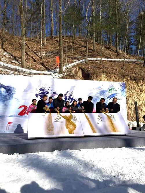 洛阳白云山滑雪场正式启动白云山冰雪节精彩缤纷(组图)