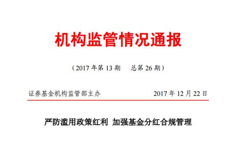 证监会重拳整治分红避税乱象:内鬼泄密 仓位