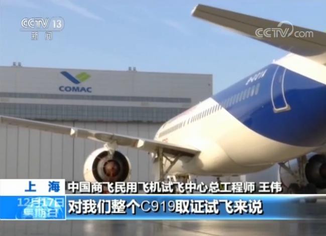 第二架国产大型客机C919今天试飞