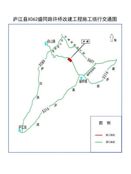 庐江盛(桥)同(大)路许桥19日封闭施工