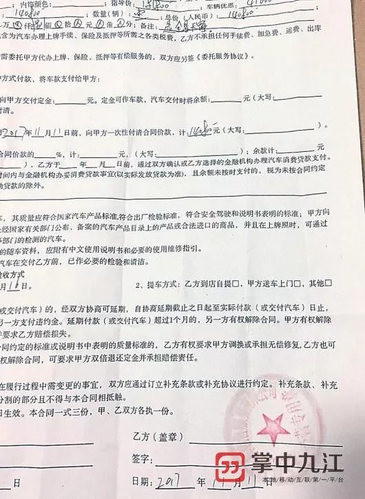 九江明大汽车销售合同.-到九江明大4s店团购起亚汽车 13人被骗100图片