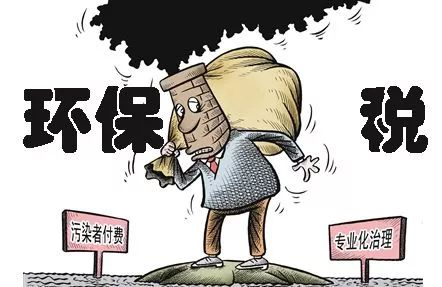 海南明年1月1日起正式开征环保税,不再征收排污