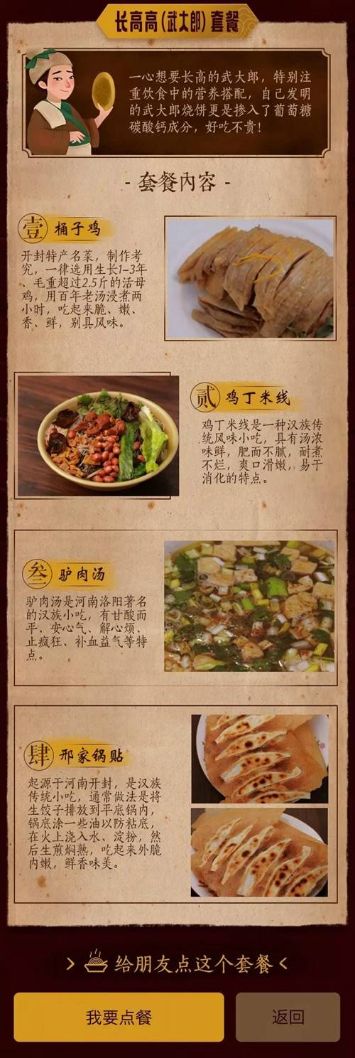 """清明上河园推出大宋网红美食套餐开创景区""""逛吃""""新模式"""