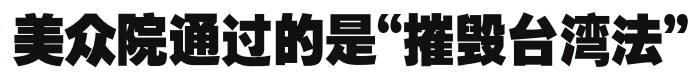 """""""台湾旅行法""""或助大陆下决心""""解决台湾问题"""""""