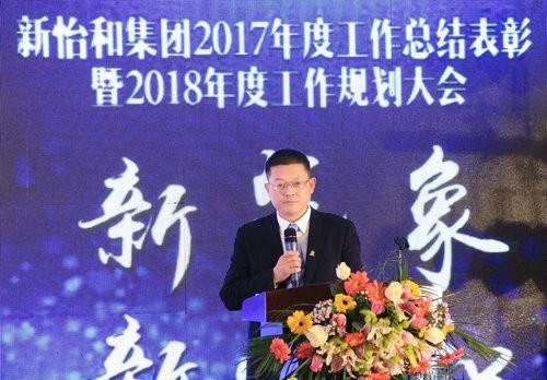 新怡和集团2017年度工作总结表彰暨2018年度工作规划大会在西九华山景区举行