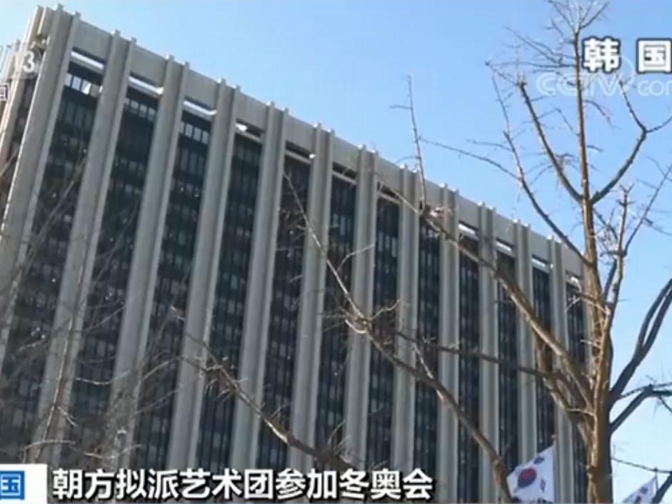 朝方拟派艺术团参加冬奥会 韩统一部回应